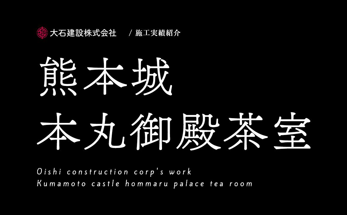 大石建設株式会社 / 施工実績紹介 熊本城本丸御殿茶室 Oishi construction corp's work Kumamoto castle hommaru tea room